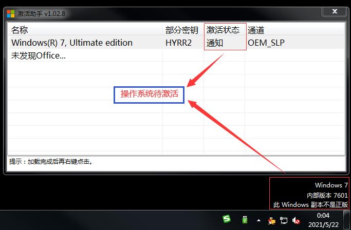 图片[8]-Windows7(WIN10)系统提示非正版或不是VL版怎么激活-金瓦刀