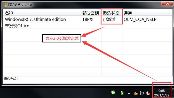图片[13]-Windows7(WIN10)系统提示非正版或不是VL版怎么激活-金瓦刀