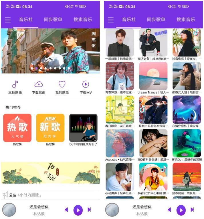 图片[1]-⭐【仙乐】v1.7⭐vip歌曲免费听⭐无损下载-金瓦刀