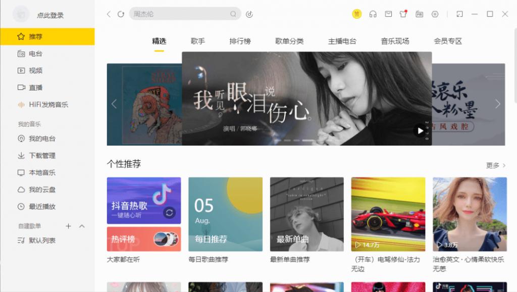图片[2]-⭐PC酷我音乐v9.1.1.2纯净版⭐vip歌曲免费听⭐无损下载-金瓦刀