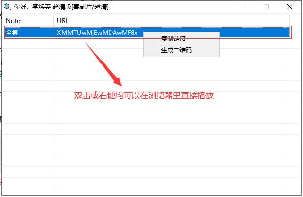 图片[3]-影视资源M3U8文件在线播放源搜索工具 v3.0-金瓦刀