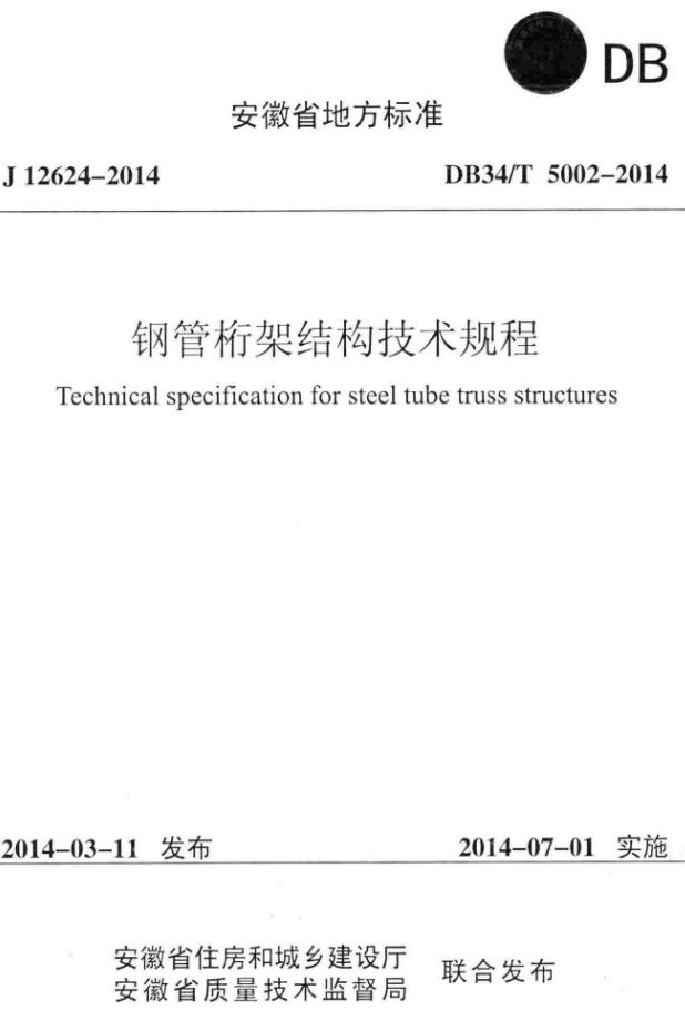 图片[1]-DB34∕T 5002-2014 钢管桁架结构技术规程-金瓦刀
