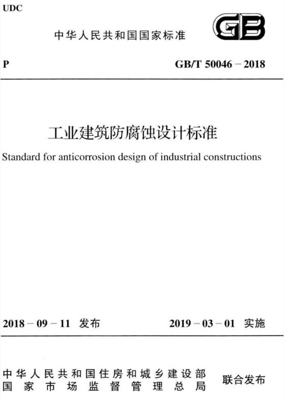 图片[1]-GB_T50046-2018:工业建筑防腐蚀设计标准-金瓦刀