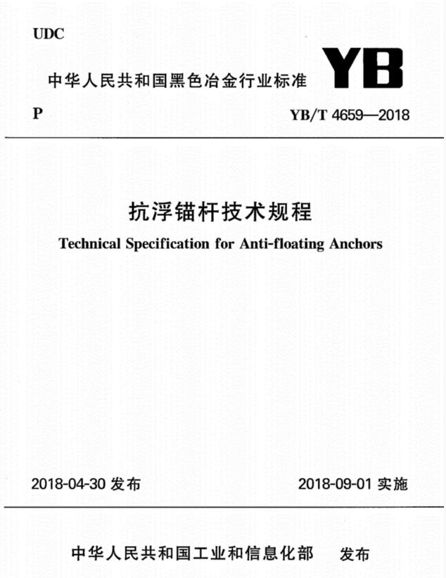 图片[1]-YBT4659-2018抗浮锚杆技术规程-金瓦刀