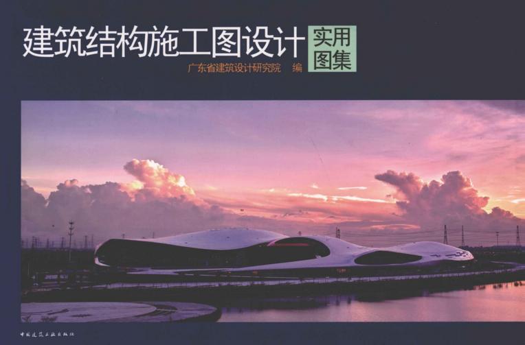 图片[1]-建筑结构施工图设计实用图集 [广东省建筑设计研究院编写] 2011年版-金瓦刀