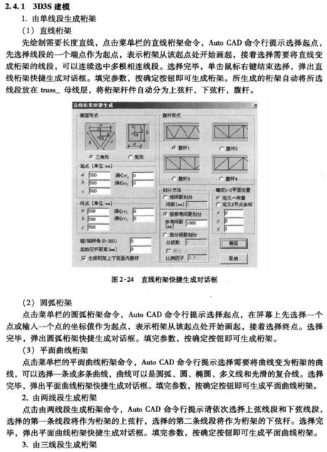 图片[3]-管桁架结构设计与施工-金瓦刀