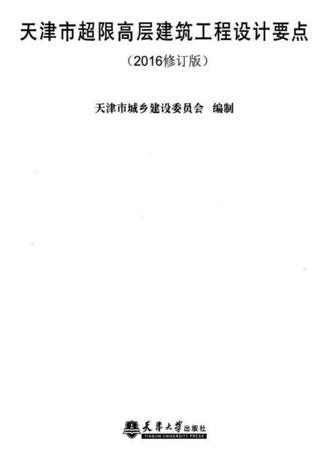 图片[1]-天津市超限高层建筑工程设计要点 2016修订版-金瓦刀