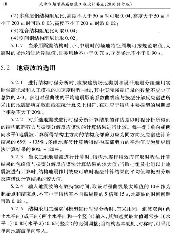 图片[3]-天津市超限高层建筑工程设计要点 2016修订版-金瓦刀