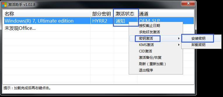 图片[9]-Windows7(WIN10)系统提示非正版或不是VL版怎么激活-金瓦刀