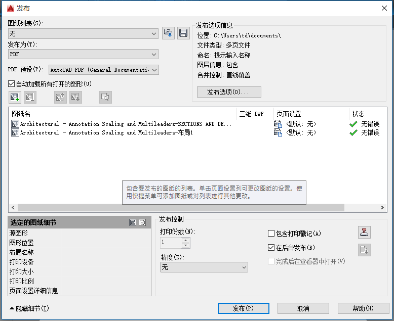 图片[21]-AutoCAD布局及图纸空间教程-金瓦刀