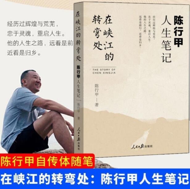 图片[7]-如何看待陈行甲离职?-金瓦刀