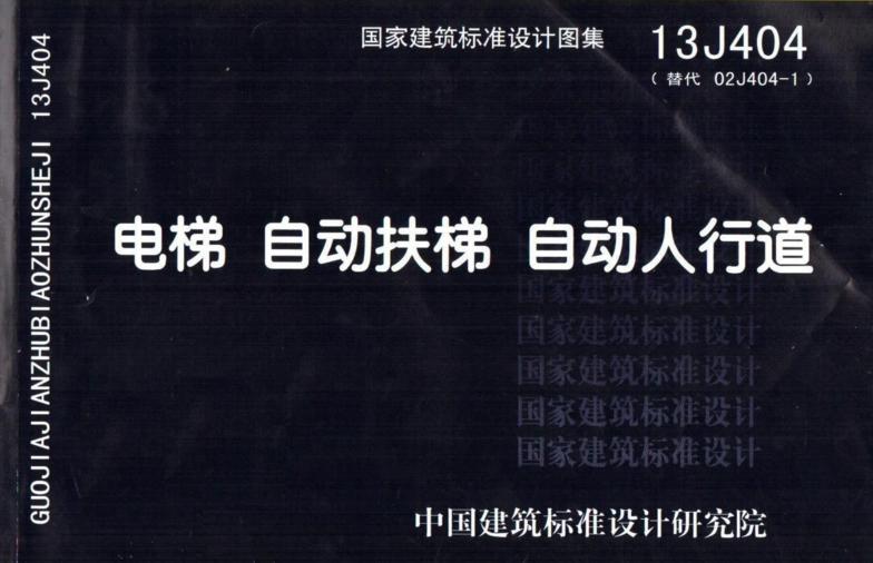 图片[1]-13J404:电梯 自动扶梯 自动人行道-金瓦刀