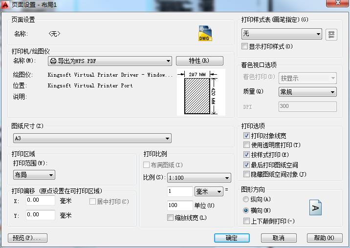 图片[11]-AutoCAD布局及图纸空间教程-金瓦刀