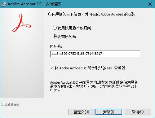 图片[1]-Acrobat PRO DC v2021.001.20145 特别版-金瓦刀