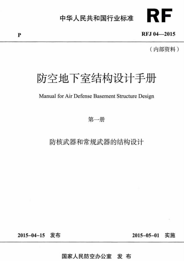 图片[1]-RFJ 04-2015 防空地下室结构设计手册 (共4册) 全新改版-金瓦刀