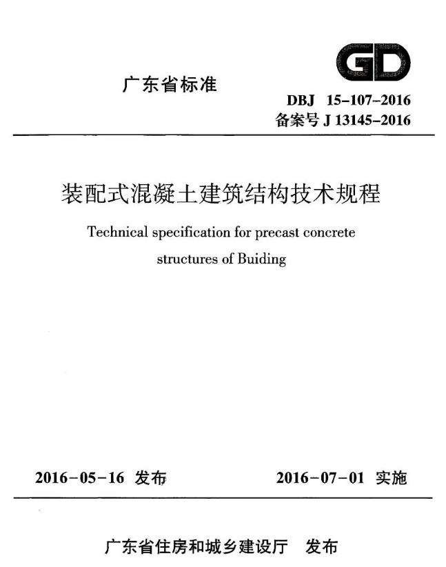 图片[1]-广东省相关装配式混凝土建筑结构技术规程-金瓦刀