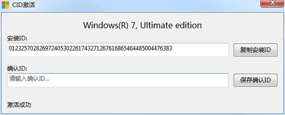 图片[14]-Windows7(WIN10)系统提示非正版或不是VL版怎么激活-金瓦刀