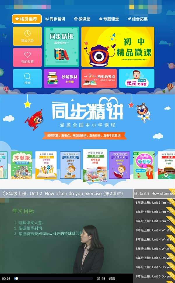 图片[1]-Android 中学名师课堂(TV盒子)v2.3 特别版-金瓦刀
