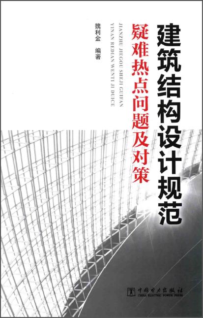 图片[1]-建筑结构设计规范疑难热点问题及对策-金瓦刀
