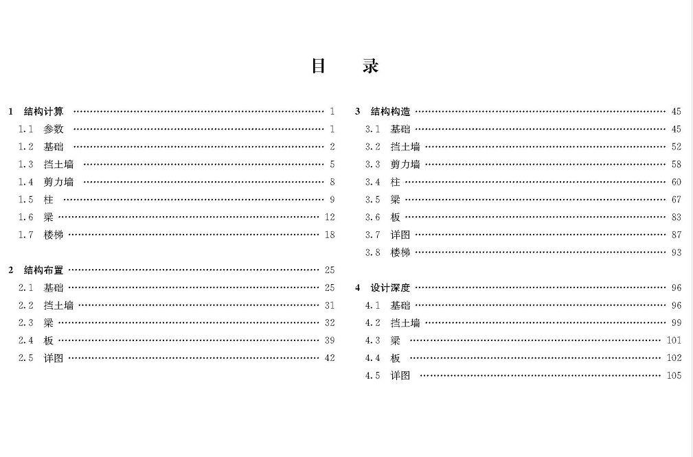 图片[3]-结构施工图常见问题图示解析-混凝土结构-金瓦刀