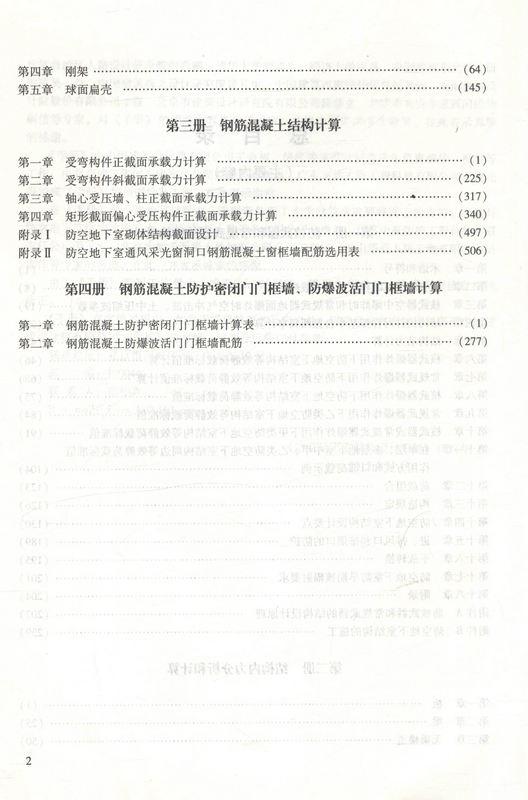 图片[3]-RFJ 04-2015 防空地下室结构设计手册 (共4册) 全新改版-金瓦刀