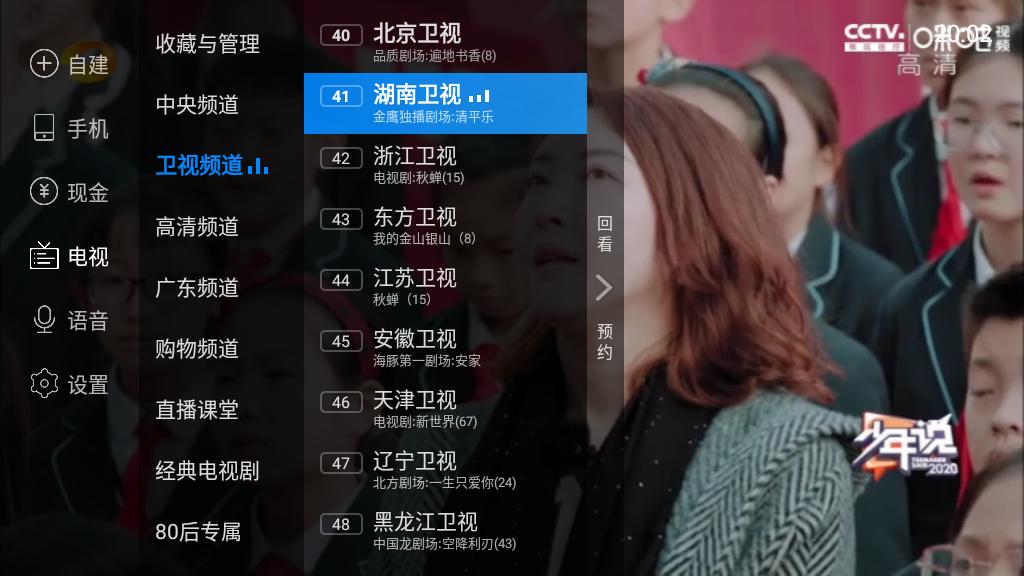 图片[1]-Android 电视家TV v3.5.9 去广告解锁版-金瓦刀