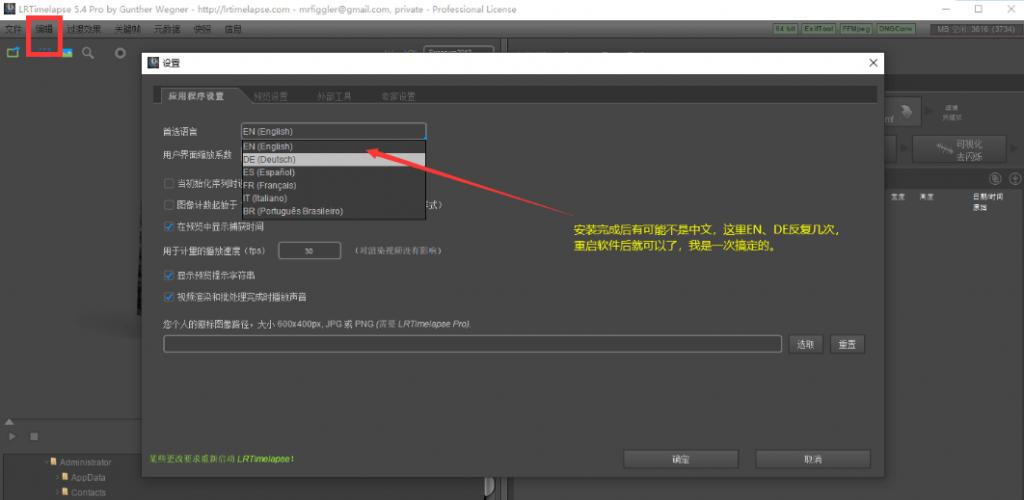 图片[2]-延时摄影软件LRTimelapse Pro-windows-金瓦刀