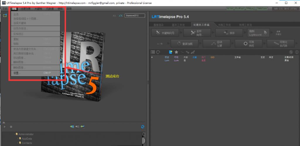 图片[3]-延时摄影软件LRTimelapse Pro-windows-金瓦刀