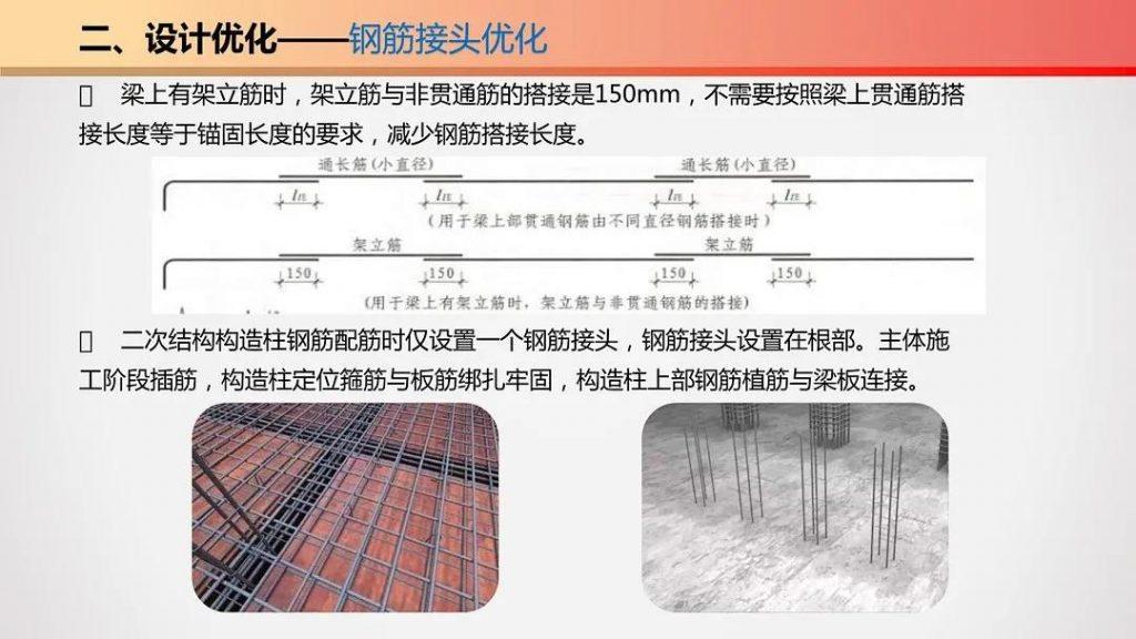 图片[17]-五项优化-钢筋工程施工优化指导手册-金瓦刀