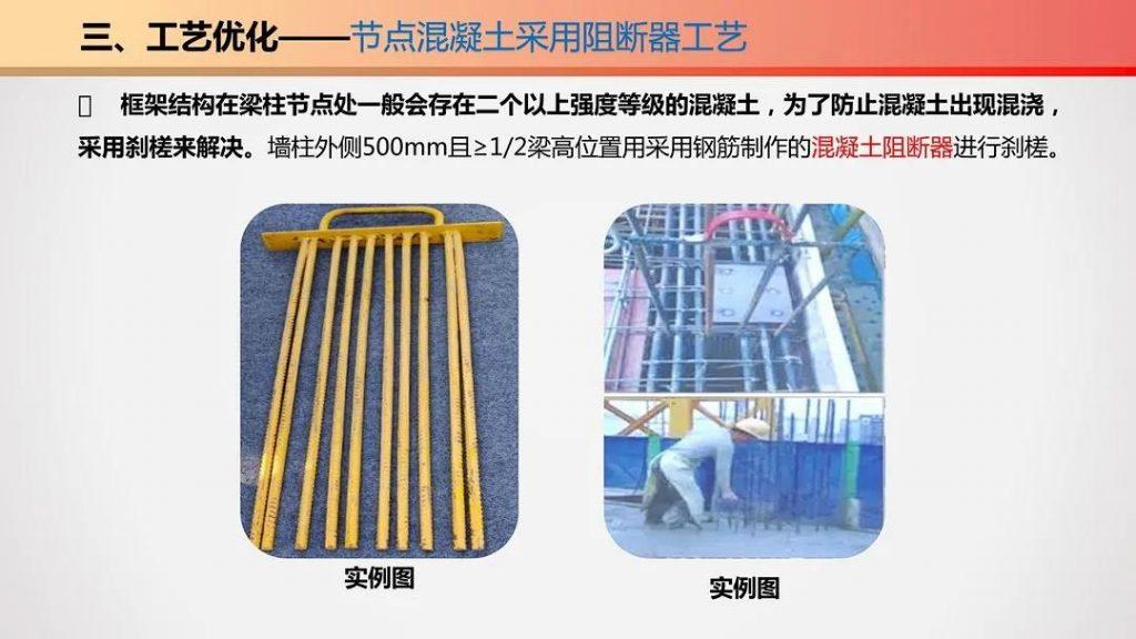 图片[40]-五项优化-钢筋工程施工优化指导手册-金瓦刀