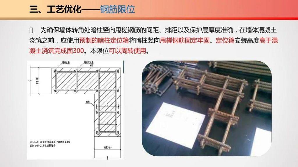 图片[43]-五项优化-钢筋工程施工优化指导手册-金瓦刀