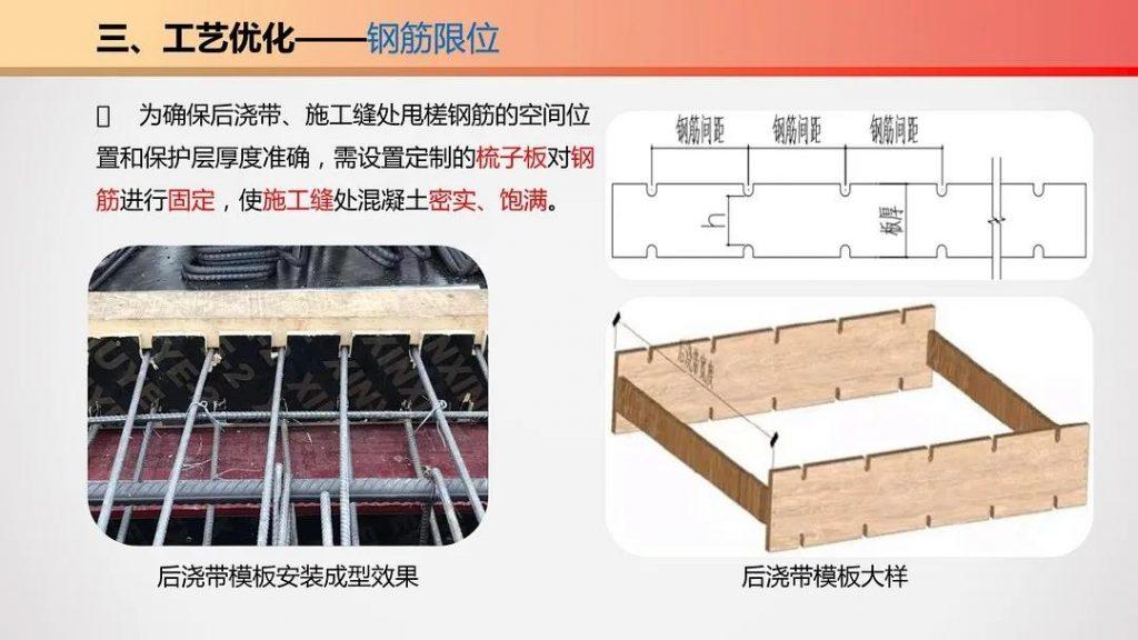 图片[45]-五项优化-钢筋工程施工优化指导手册-金瓦刀