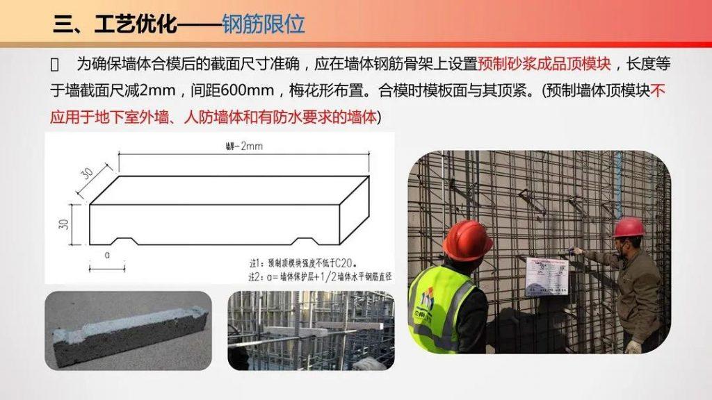 图片[47]-五项优化-钢筋工程施工优化指导手册-金瓦刀