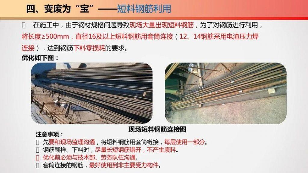 图片[51]-五项优化-钢筋工程施工优化指导手册-金瓦刀