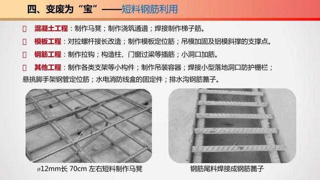 图片[52]-五项优化-钢筋工程施工优化指导手册-金瓦刀