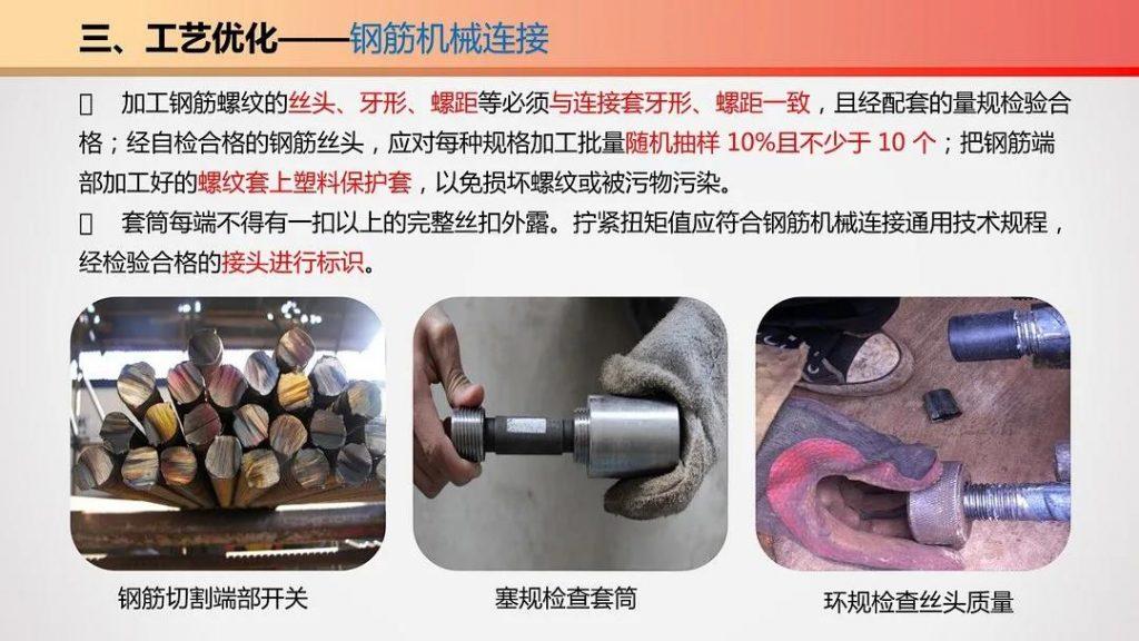 图片[30]-五项优化-钢筋工程施工优化指导手册-金瓦刀