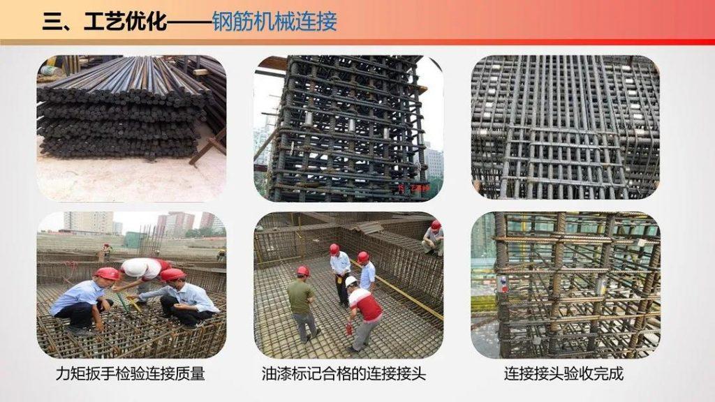 图片[31]-五项优化-钢筋工程施工优化指导手册-金瓦刀