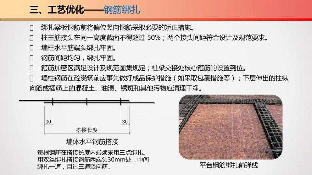 图片[33]-五项优化-钢筋工程施工优化指导手册-金瓦刀