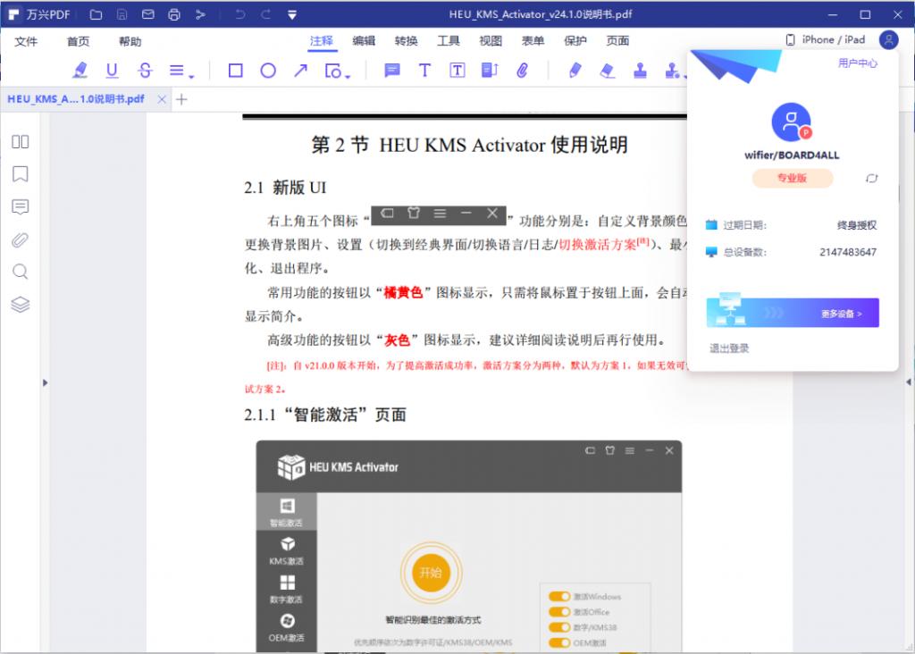 图片[2]-多款pdf工具综合测评+推荐版本+下载-金瓦刀