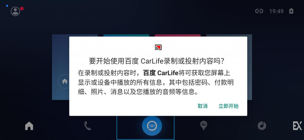 图片[3]-carlife鸡肋,carplay蛋疼,手机投屏的第三方解决方案-金瓦刀