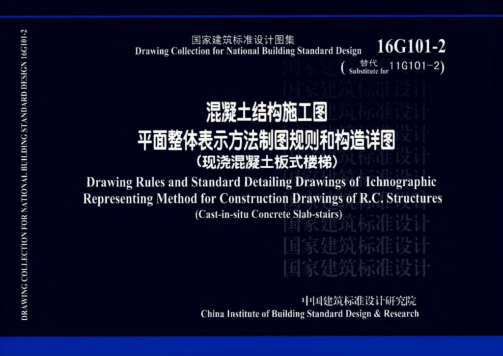 图片[10]-16g101图集全套电子版及其中英文双语版下载 完整版-金瓦刀