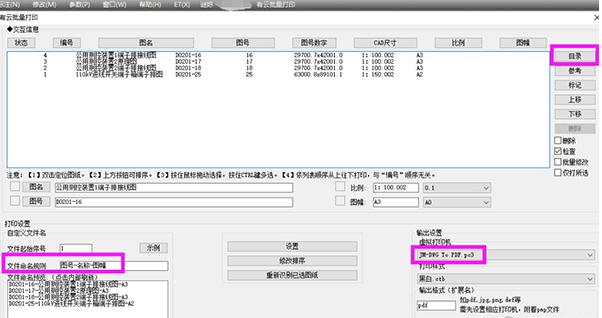图片[2]-批量打印软件推荐下载-金瓦刀