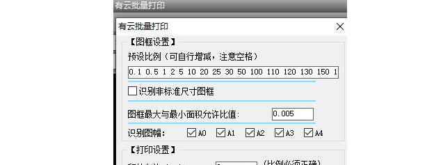 图片[3]-批量打印软件推荐下载-金瓦刀