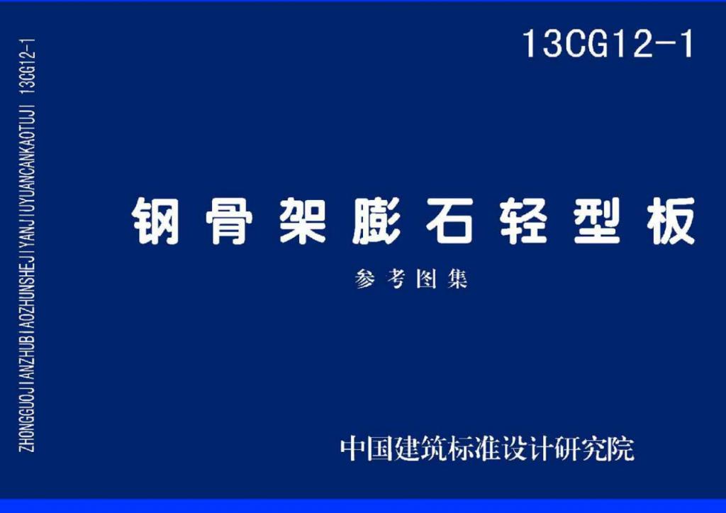 图片[3]-13CG12-1 钢骨架膨石轻型板(参考图集)-金瓦刀