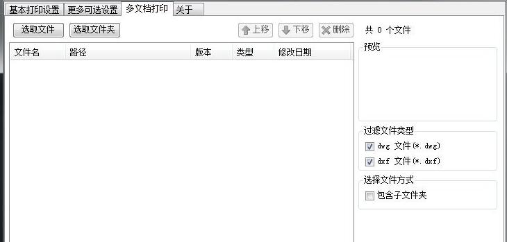 图片[5]-批量打印软件推荐下载-金瓦刀