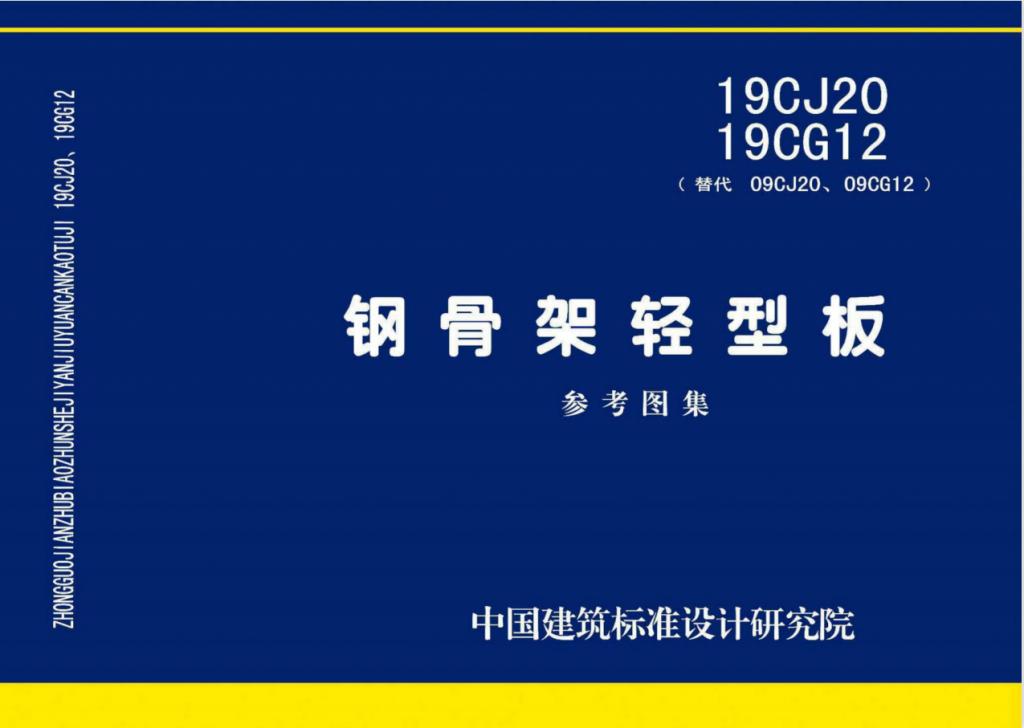 图片[3]-19CJ20_19CG12_钢骨架轻型板-金瓦刀