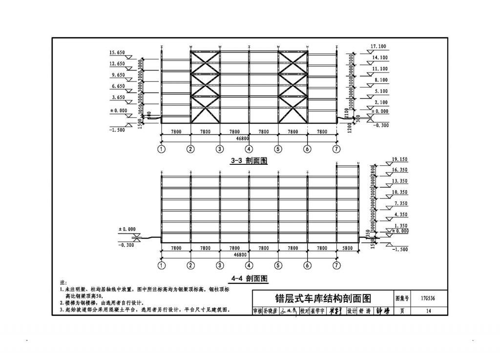 图片[1]-17G536钢结构停车楼(坡道式)-金瓦刀