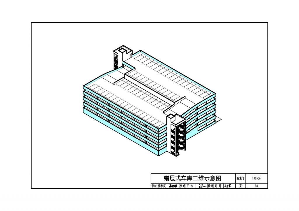 图片[3]-17G536钢结构停车楼(坡道式)-金瓦刀